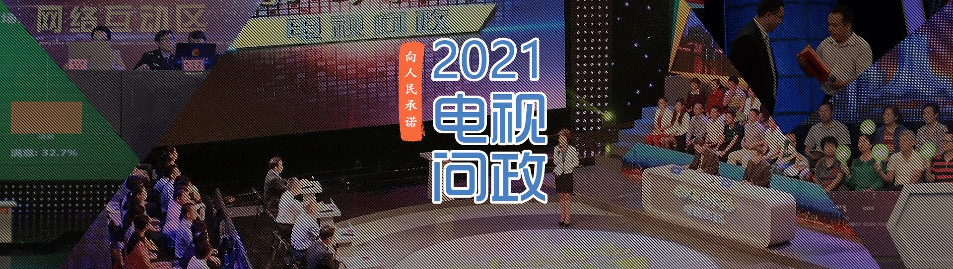 2021《向人民承诺——电视问政》